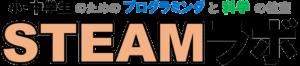 STEAMラボ Logo